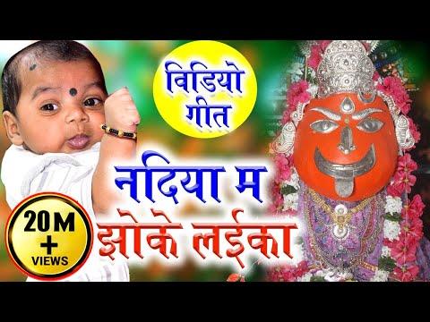 पुष्पा महंत | Cg Jas Geet | Nadiya Ma Jhoke Laika | Pushpa Mahant | New Chhattisgarhi Bhakti Song