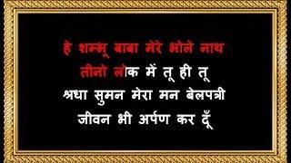 Hey Shambhu Baba Mere Bhole Naath - Karaoke - Shiv Mahima