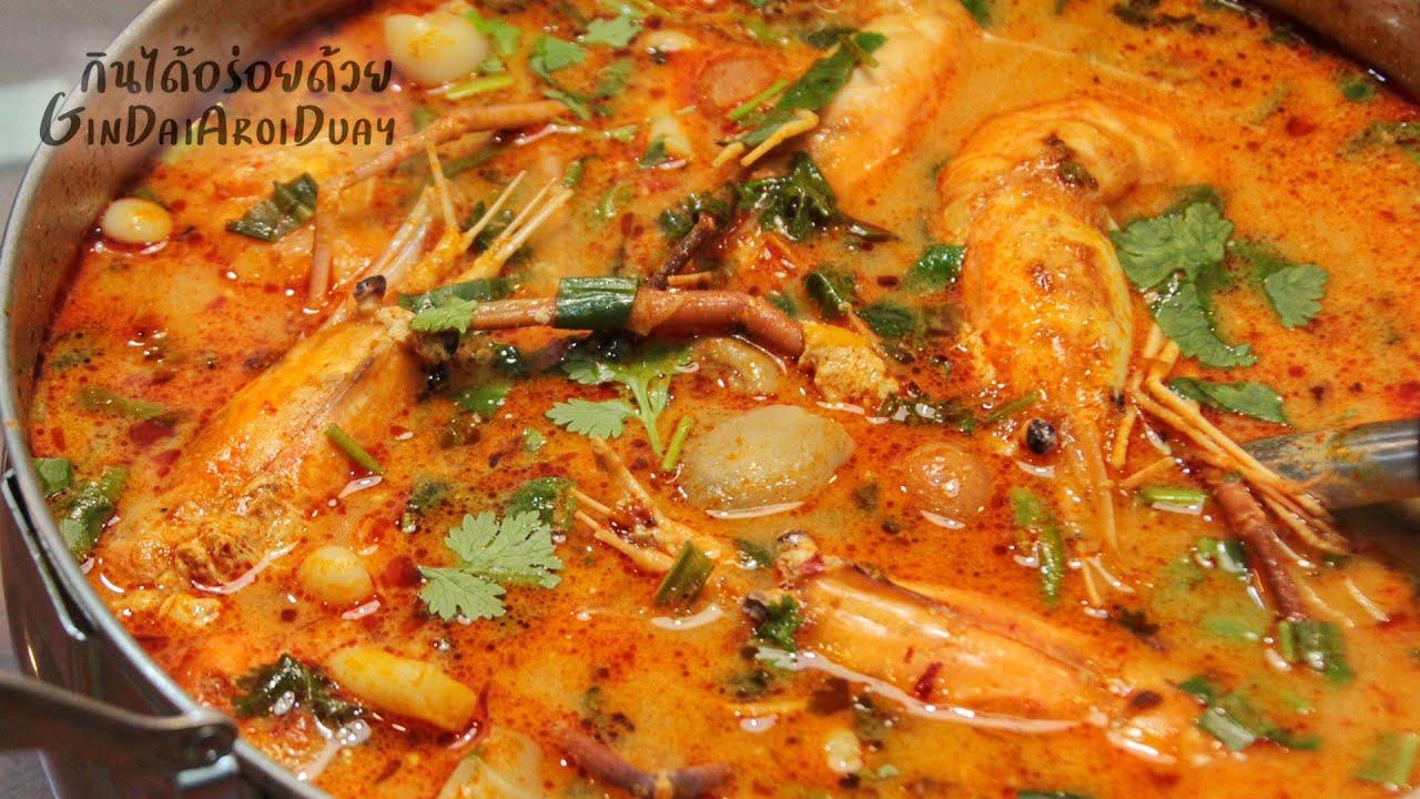 สูตรเด็ด ต้มยำกุ้ง น้ำข้น Tom Yum Kung Recipe | กินได้อร่อยด้วย