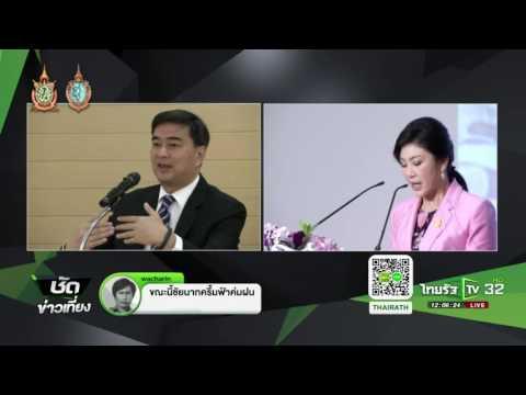 ย้อนหลัง ขีดเส้นใต้เมืองไทย : เกาะติดปมแคนดิเดตนายกฯต้องดีเบต | 14-09-59 | ชัดข่าวเที่ยง | ThairathTV