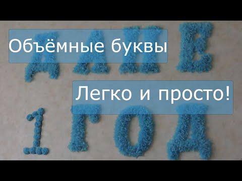 Как красиво написать буквы для оформления плаката