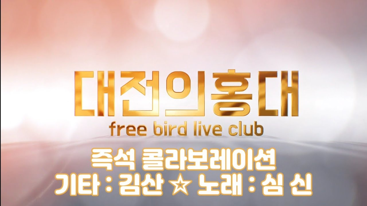 대전의홍대 프리버드라이브 즉석콜라보 김산+심신