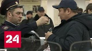 После питерского теракта в Москве усилены меры безопасности на транспорте