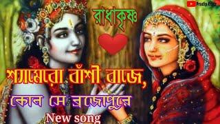 শ্যামেরো বাঁশী বাজে, কোন সে ব্রজোপুরে || Lyrics song Shyamer o bansi baje