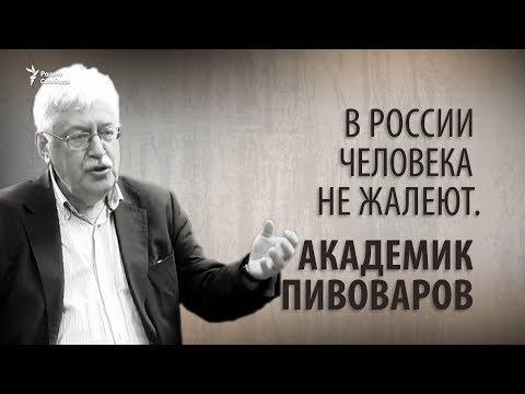 В России человека не жалеют. Академик Пивоваров