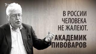 видео: В России человека не жалеют. Академик Пивоваров