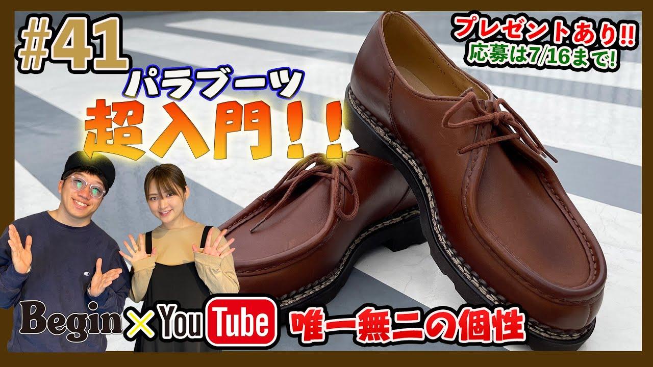 【BeginTube #41 パラブーツ】雨の日も履ける唯一無二の高級靴! 徹底解説