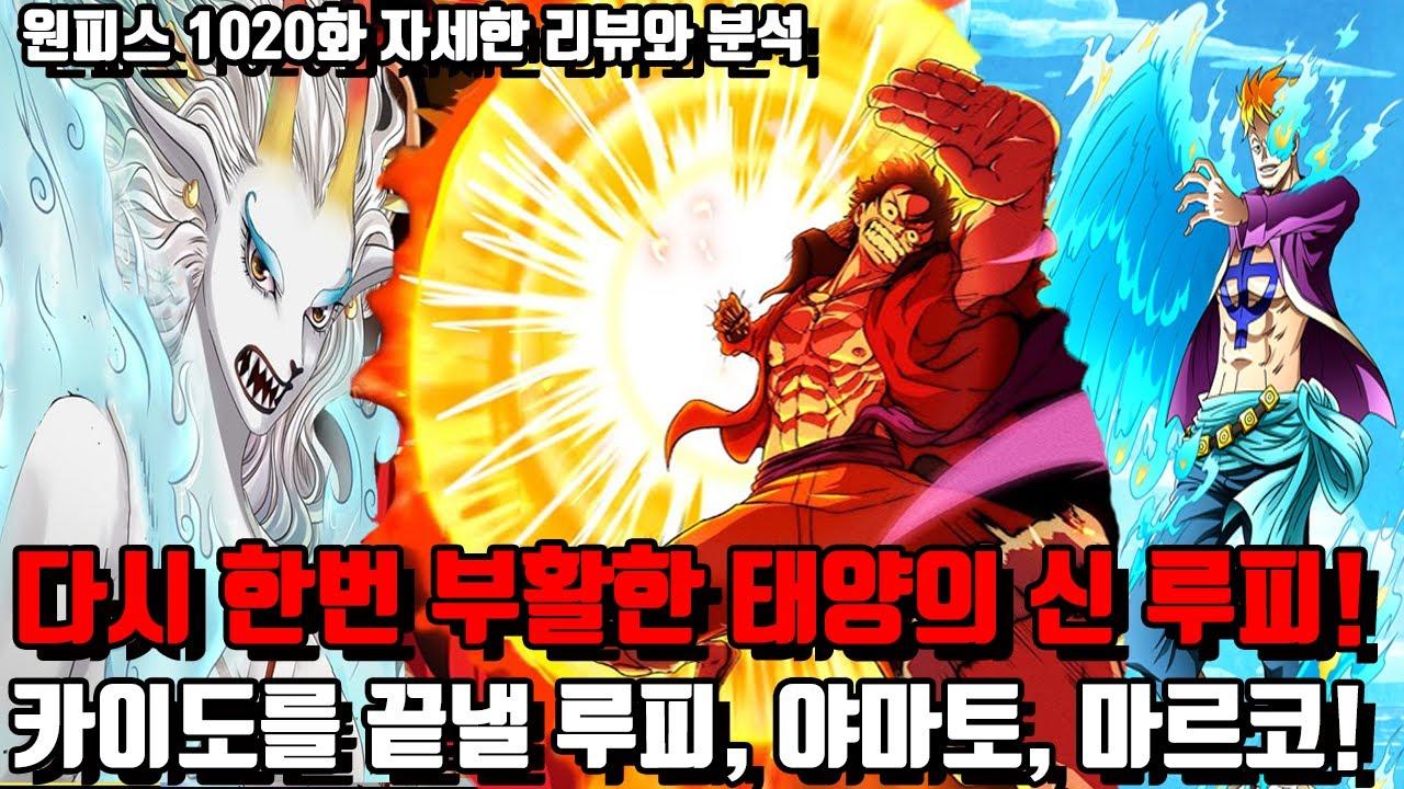 [원피스 1020화 자세한 리뷰와 분석] 완벽히 부활한 태양의 신 몽키 D 루피 카이도를 끝낼 인물 루피, 야마토, 마르코
