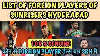 IPL 2021 - Sunrisers Hyderabad 2021 Squad - Foreign players | SRH 2021 team  | SRH 2021 ipl team