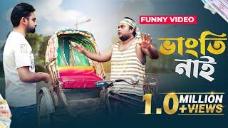 ভাংতি নাই | Bangla Funny Video | Vangti Nai By Fun Buzz (2018)