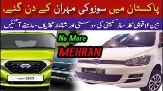 No More Mehran Car | Two New Small Cars Are Being Launched In Pakistan