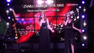 Альбина Усманова и Екатерина Агафонова ALEKSEEV - Океанами стали