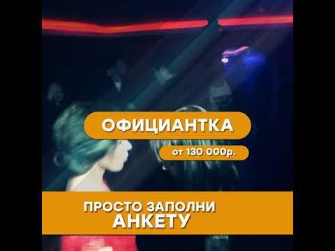 Приглашаем на работу девушек в сеть ночных клубов Москвы