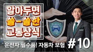 [윤앤리TV] 알쏠 교통상식 #10 - 운전자라면 반드…