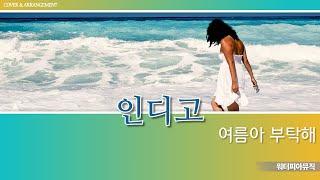 인디고 - 여름아 부탁해   베이스 편곡 / Bass Arrangement / 210708 /
