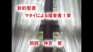 040 マタイによる福音書 新約聖書 聖書朗読 口語訳 St_Matthew Japanese Bible  New Testament