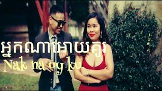 SATIYA - អ្នកណាអោយគូរ Nak Na Oy Ku [Official MV] #sinnsisamouth #satiyaoaw #romvong