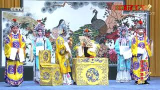 《中国京剧像音像集萃》 20191128 京剧《打金砖》 2/2  CCTV戏曲