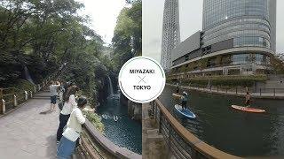 Water activities‐TOKYO×Takachiho-MIYAZAKI