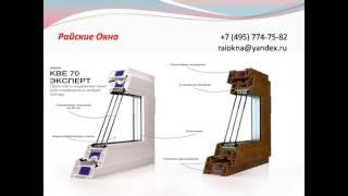 видео Пластиковые окна KBE