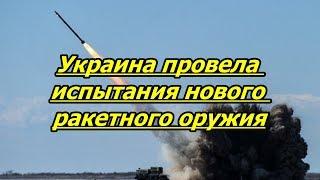 Украина провела ИСПЫТАНИЯ нового ракетного оружия - ДЛЯ УДАРОВ ПО МОРЮ