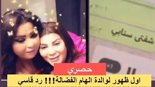 حصري - اول ظهور لوالدة الهام الفضالة ورد قاسي على هيا الشعيبي !!!