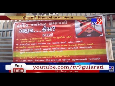 Ahmedabad: Banners in opposition of Hardik patel seen in Hirawadi area- Tv9