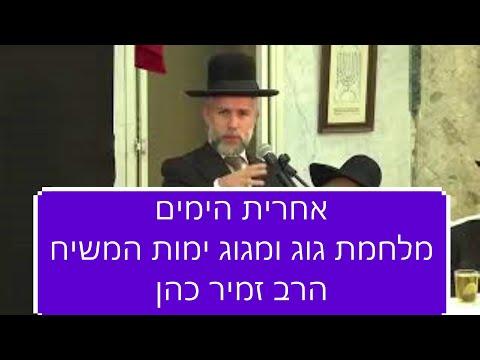 הרב זמיר כהן   חזון אחרית הימים! מומלץ בחום!!!!!!!!!