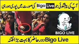 Unknown Facts Of Bigo Live App In Urdu Hindi