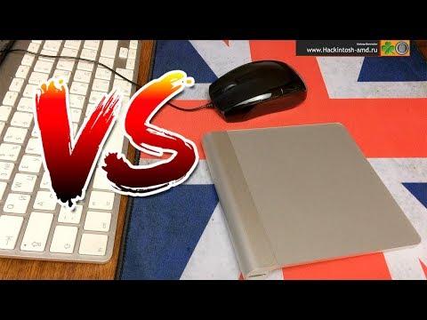 Что лучше для работы в MacOS - Apple Magic Trackpad или Простая мышка?