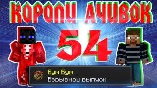 Короли Ачивок #54 Взрывной выпуск(Канал Стиса http://www.youtube.com/StisEnder Все видео