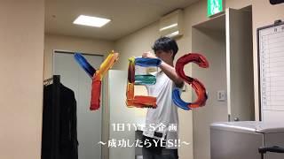 1日1YES企画〜成功したらYES〜