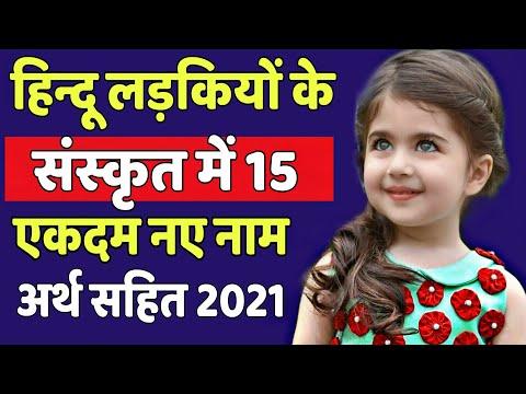 लड़कियों के संस्कृत में मॉडर्न नाम अर्थ सहित/sanskrit Baby Girl Names  | Modern Names for girl