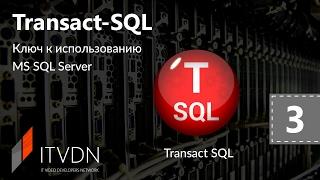 Видео курс Transact SQL. Урок 3. SELECT. Условия выборки.