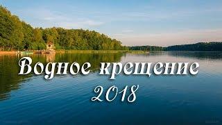 Водное крещение / 1 июля 2018 / Церковь Спасение