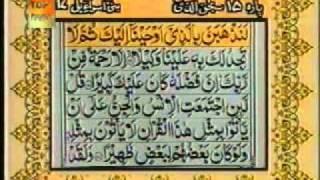 al quran para 15 complete with urdu translation al isra or bani israil 1 al kahf 74 171 1874