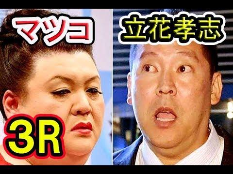 立花孝志 vs マツコデラックス