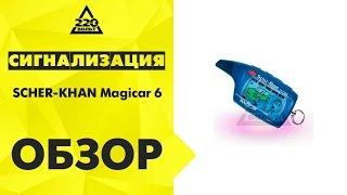 видео Купить установить автосигнализацию SCHER-KHAN MAGICAR 6