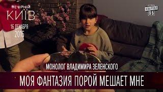 Моя фантазия порой мешает мне - монолог Владимира Зеленского | Вечерний Киев 2016