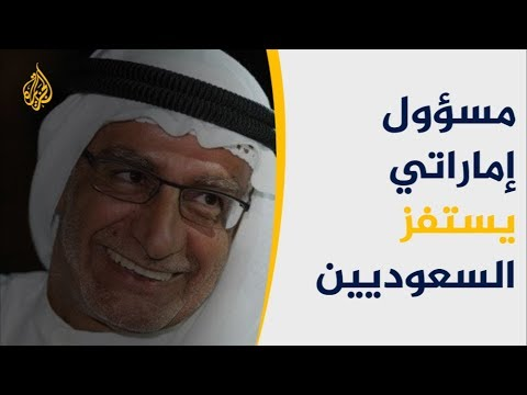 مستشار ولي عهد أبو ظبي يستفز السعوديين، والذباب الإلكتروني يرد  - نشر قبل 4 ساعة