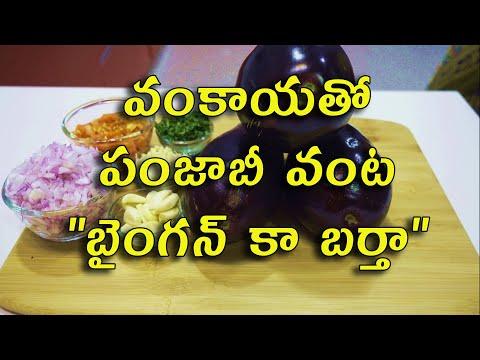 వంకాయతో-పంజాబీ-వంట-బైంగన్-కా-బర్తా...- -baingan-ka-barthaa-a-punjabi-dish-with-brinjal...- -tth- 