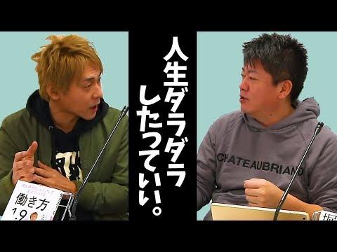 堀江貴文のQ&A「ダラダラしたって良い!!楽しい人生の過ごし方!?」〜vol.1179〜