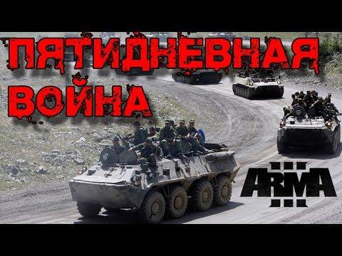 """Война в Южной Осетии. Уничтожаем грузинские РЛС. Arma 3 TvT Red Bear. Операция """"Чистое поле""""."""