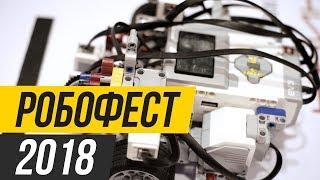 Робототехнический фестиваль ПЕНЗА - РОБОФЕСТ 2018