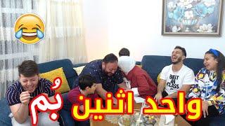 مجزرة عائلية بسبب هذا التحدي | فرطنا من الضحك !! 😂