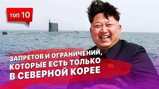 10 запретов и ограничений, которые есть только в Северной Корее