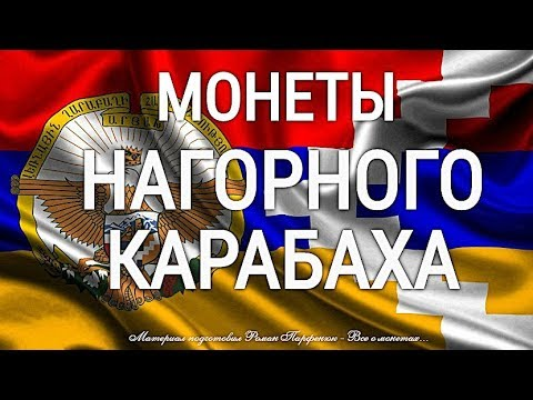 Монеты Нагорного Карабаха - обзор с ценами