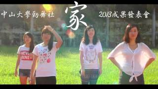 『 PDC 家』2013中山大學勁舞社成果發表會宣傳影片
