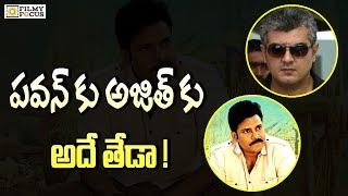 Power Star vs Thala :: What's Common Between Pawan Kalyan & Ajith Kumar  - Filmyfocus.com