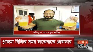 অনলাইনে শুরু হয়েছে প্লাজমা বাণিজ্য | Plasma Therapy | Somoy TV